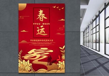 中国红春运新年节日海报图片