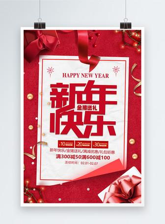 创意红色新年快乐金猪送礼促销海报