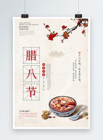 简约中国风腊八节节日海报