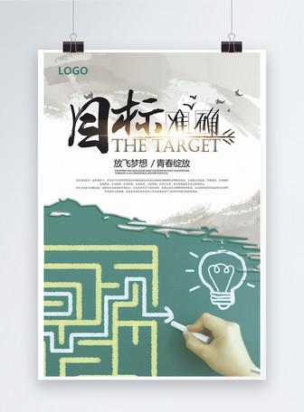 目标准确企业文化海报