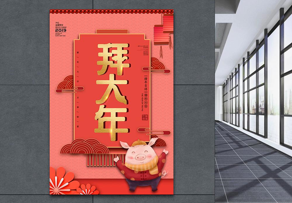 喜庆拜大年2019春节海报图片