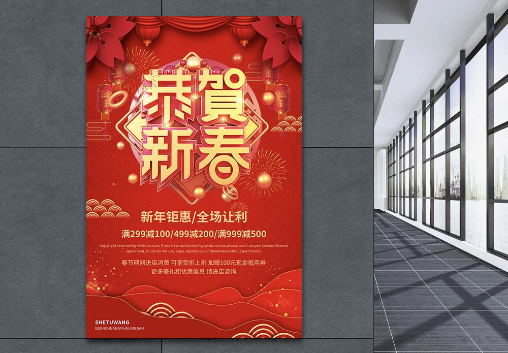 红色喜庆喜迎新春新年节日海报图片