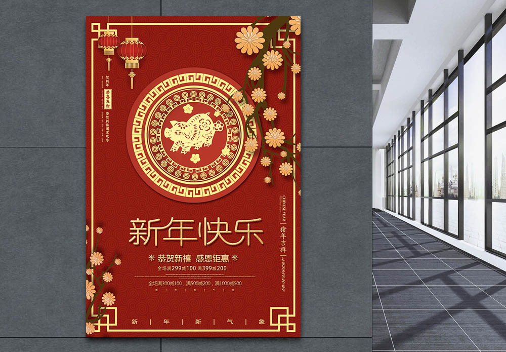 红色喜庆新年快乐春节节日海报88必发手机官网登录图片