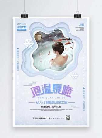 剪纸风泡温泉旅行海报海报