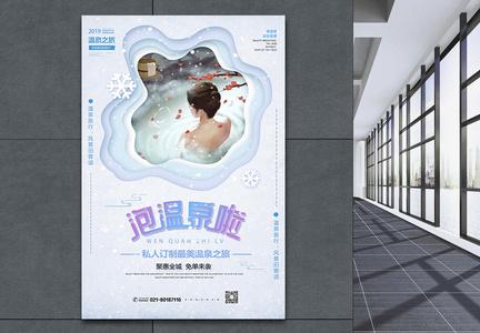 剪纸风泡温泉旅行海报海报图片
