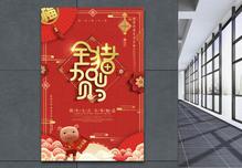 红色喜庆金猪贺岁节日海报图片