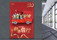 新年旅行海报图片