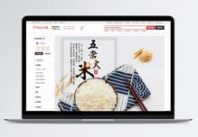 五常大米促销淘宝详情页图片