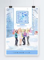 暖冬钜惠冬日促销海报设计图片