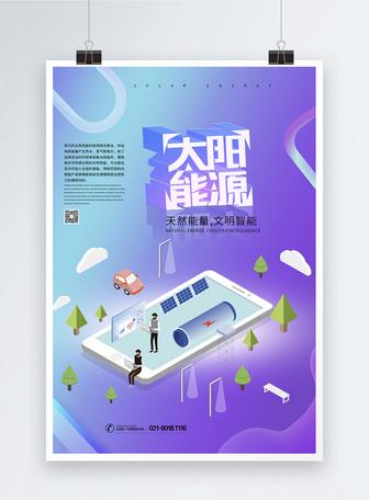太阳能源海报设计