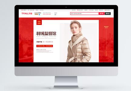 红色简约大气羽绒服促销淘宝banner图片
