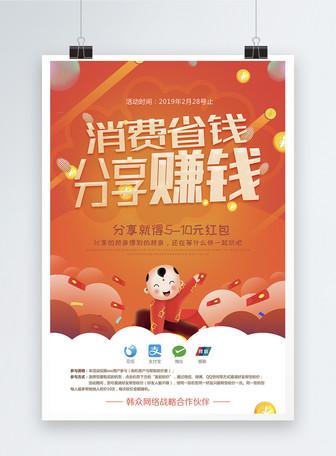 消费省钱分享赚钱推广宣传海报