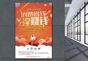 消费省钱分享赚钱推广宣传海报图片