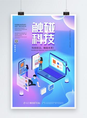 触碰科技时代未来海报设计