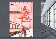 手绘风平安春运海报图片