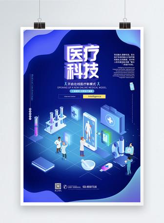 医疗科技在线医疗海报设计
