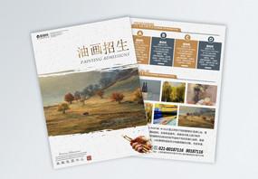 油画招生培训宣传单图片