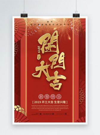 喜庆红色2019开门大吉海报