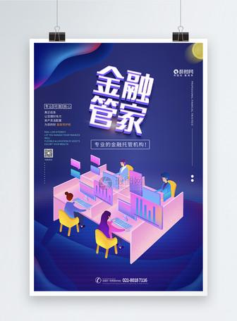 金融管家理财海报