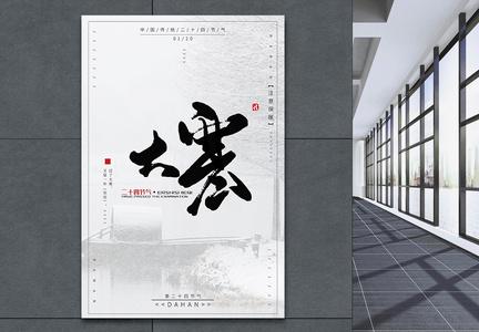 中国传统二十四节气大寒海报图片