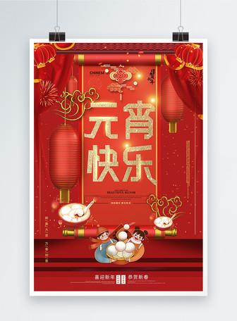 红色喜庆元宵节快乐节日海报