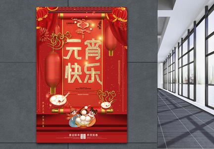 红色喜庆元宵节快乐节日海报图片