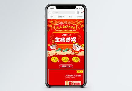 红色猪年金猪送福商品促销淘宝手机端模板图片
