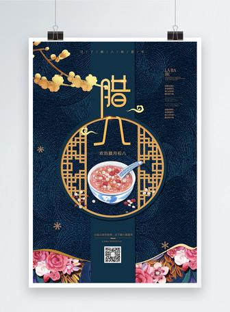 国际中国风腊八节节日