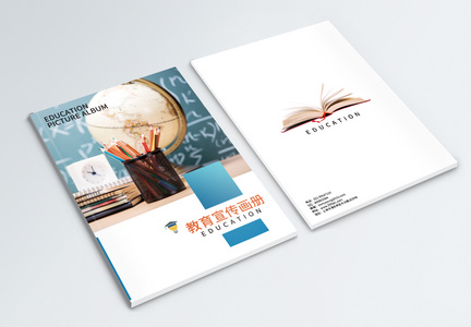 大气蓝色教育画册封面图片
