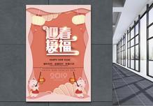 珊瑚橘色系迎春接福新年节日海报设计图片