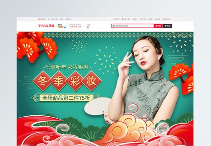 绿色新年钜惠古典美妆促销淘宝首页图片