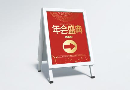 企业红色2019年会指示牌图片