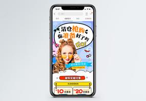 清仓抢购促销淘宝手机端模板图片