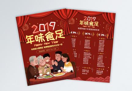 红色年夜饭预定菜单宣传单图片