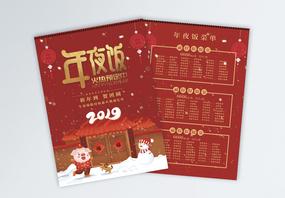 红色年夜饭菜单宣传单图片
