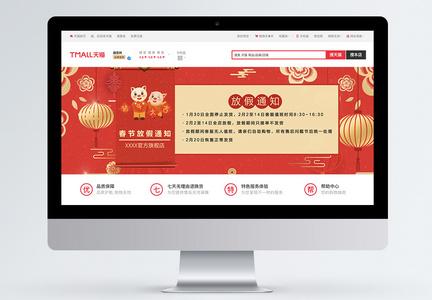 红色店铺春节放假通知淘宝banner图片