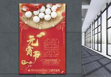 元宵佳节庆团圆海报图片