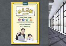 幼儿早教培训中心海报设计图片