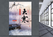 中国传统二十四节气之大寒海报图片