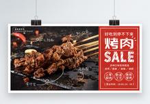 烤肉烧烤美食促销展板图片
