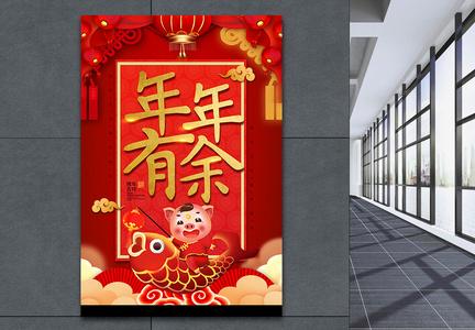 喜庆年年有余新年海报图片