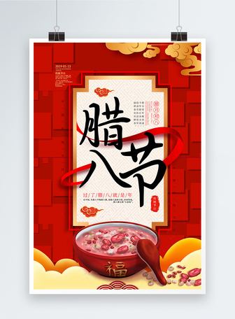 红色大气传统腊八节节日海报