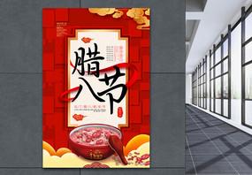 红色大气传统腊八节节日海报图片