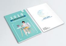 互联网教育宣传画册封面图片