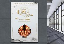 简约传统庙会海报图片