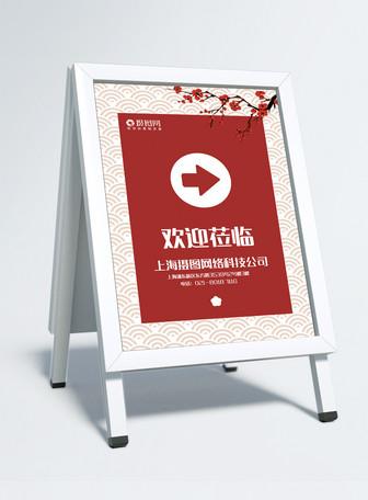 企业会议红色中国风指示牌模板