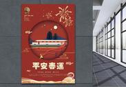 平安春运新年海报图片