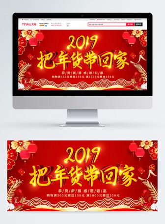 喜庆年货节淘宝banner