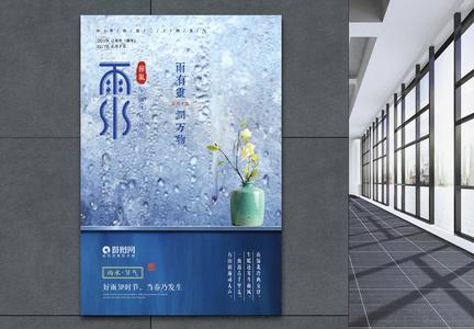 雨水二十四节气海报图片
