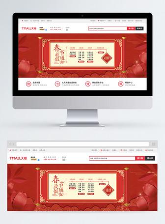 红色店铺猪年春节放假通知淘宝banner